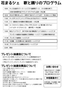 6-20-民謡流し・のど自慢大会チラシ裏面outline