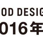 グッドデザイン2016 受賞!!! 公共施設設計 [「ブンシツ」及び十日町まちなかステージ応援団の活動]がグッドデザインBEST100に選ばれました。