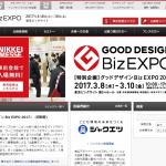 3月8日「グッドデザイン Biz EXPO 2017」地域が蘇るグッドデザイン 〜2016年度グッドデザイン賞受賞デザインのアプローチから学べること〜 に登壇させていただきます。